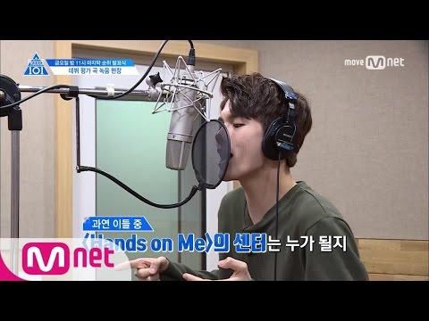 PRODUCE 101 season2 단독/선공개 데뷔 평가 곡 녹음 현장 170616 EP.11