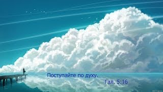 Библия с MED-ом. Новый завет+Песни Песней.№ 19/25-Октябрь.