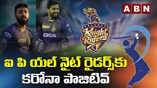 Corona Effect on IPL | Indian Cricket Player Varun Chakravarthy Tests Covid-19 Positive | ABN Telugu