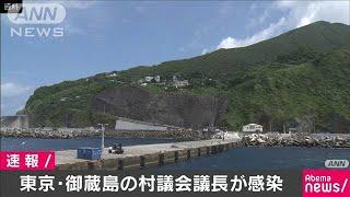 伊豆諸島御蔵島の村議会議長が感染 東京島嶼部で初(20/05/09)