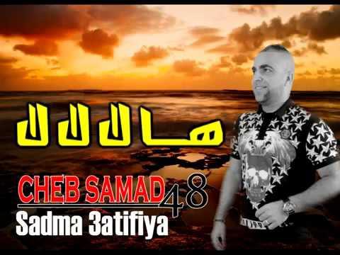 Cheb Samad 48 2016 ( Sadma 3atifya) Avec Omar Karkaba (Vidéo Avec  Paroles)