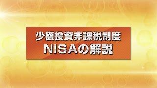 【東建コーポレーション】少額投資非課税制度(日本版ISA)NISA解説 YouTube動画