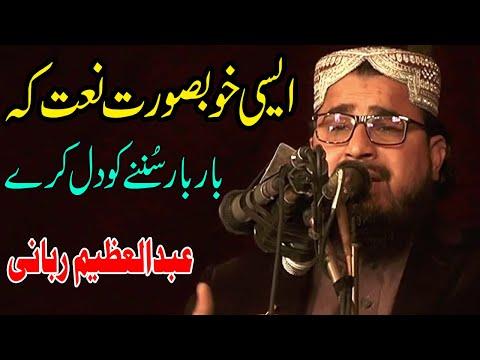 New Naat Sharif 2020 | Abdul Azeem Rabbani | Heart Touching Beautiful Naat