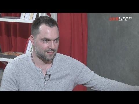 Алексей Арестович о