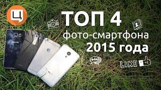 TOП 4 фотосмартфона (iPhone 6 VS Meizu MX5 VS LG G4 VS Samsung S6). Гаджетариум, выпуск 91(TOP 4 фотосмартфона. Гаджетариум, выпуск 91 Детальная информация: Meizu MX5 ..., 2015-08-28T09:03:23.000Z)