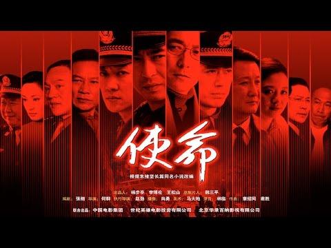 《使命》EP1 張嘉譯/劉鈞與腐敗勢力的殊死搏鬥——劇情/反黑