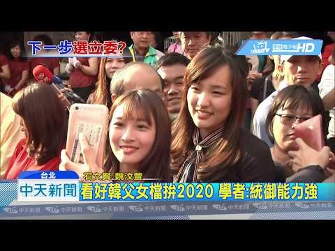 20190212中天新聞 統御能力強! 韓冰、韓國瑜選立委、總統呼聲高