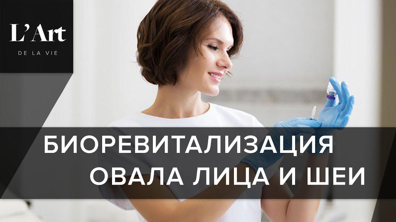 Биоревитализация: видео процедуры и советы косметологов