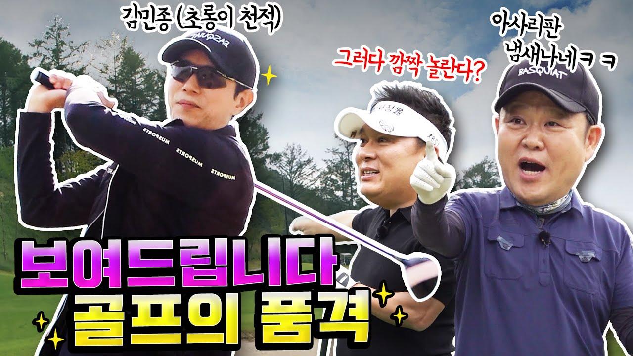 """""""박사장 잡으러 왔습니다"""" 이것이 골프의 품격?! 김민종 등판 [김구라의 뻐꾸기 골프 TV] ep12-1"""