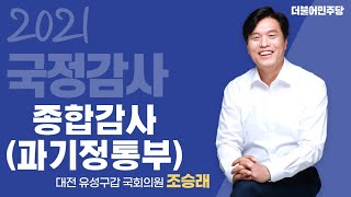 [2021국정감사] 소…