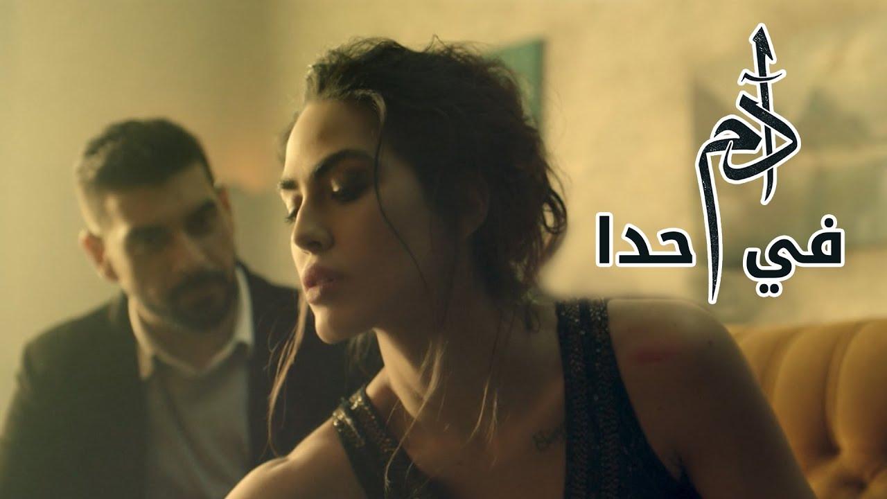 Download Adam - Fi Hada (Official Video) آدم - في حدا
