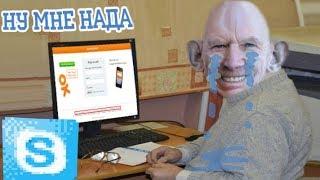 Глад Валакас Записывается на Курсы ПК для Пенсионеров