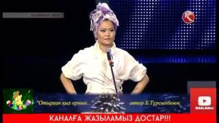 Шымкент шоу уйлену Ктк