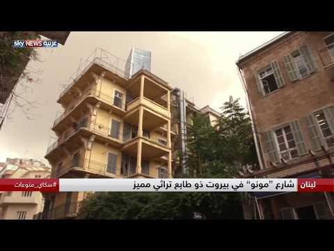 -مونو- شارع في بيروت ذو طابع تراثي مميز  - نشر قبل 40 دقيقة