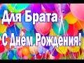 С ДНЕМ РОЖДЕНИЯ БРАТИШКА Фото открытка поздравление mp3