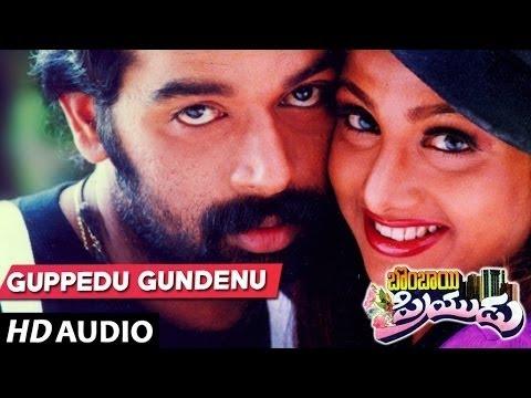 Download Guppedu Gundenu Full Song || Bombay Priyudu Songs ||JD Chakravarthy,Rambha,Keeravani || Telugu Songs