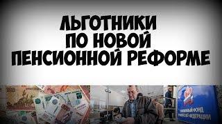Льготники по новой пенсионной реформе