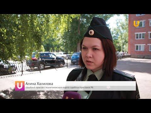 Новости UTV. Приставы Стерлитамака проводят рейды