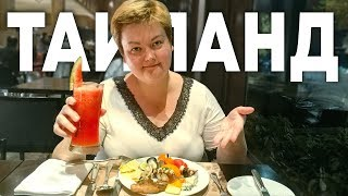 Еда в Тайланде САМЫЙ дорогой БЕЗЛИМИТНЫЙ ресторан в Паттайе Буфет EDGE Хилтон с морепродуктами 42