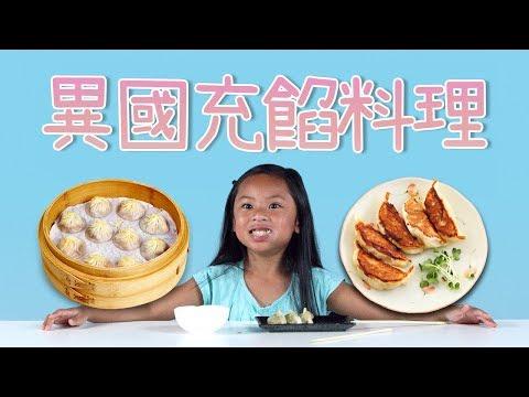 美國兒童試吃|異國充餡料理:餃子、小籠包 還有更多!中文字幕