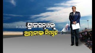 Damdar Khabar: Mukesh Ambani Invites Lord Jagannath For Daughter's Wedding