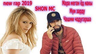 Shon mc - Меган ёдш накы... (New RAp 2019)