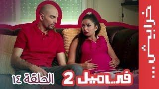 الحلقة الرابعة عشر - الموسم الثاني