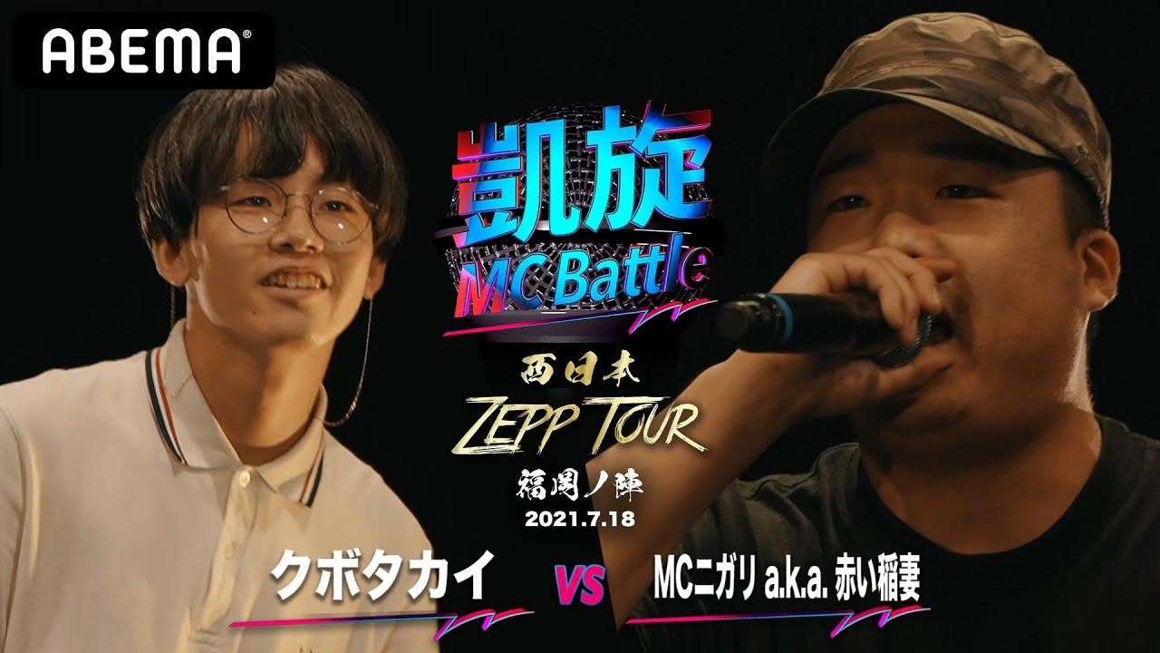 クボタカイ vs MCニガリa.k.a赤い稲妻 【凱旋MC Battle 西日本ZEPP TOUR @福岡】