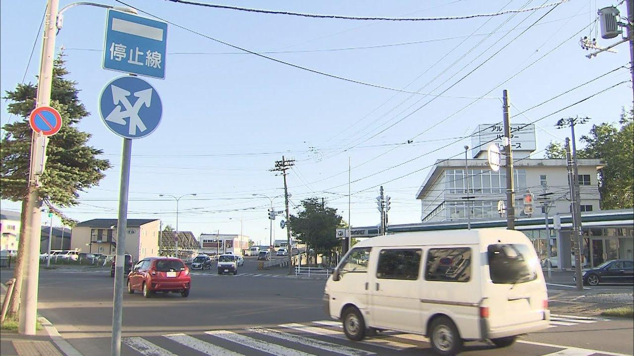 道路の規制標示誤り16人に違反切符 釧路市【HTBニュース】