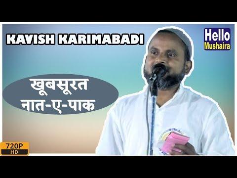 Kavish Karimabadi New Naat Sharif | नबी के शहर से आने को जी नहीं करता | Natiya Mushaira 2018