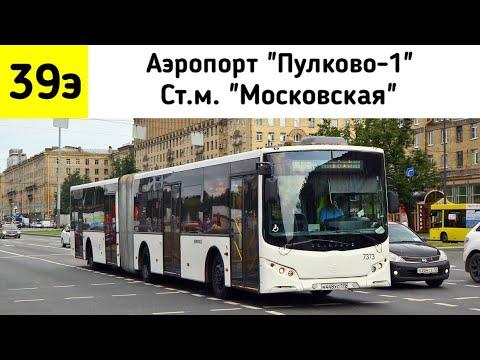 """Автобус 39Э """"Аэропорт """"Пулково-1"""" - ст.м. """"Московская"""""""