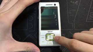 팬택 스카이 IM-330 듀크폰 기본벨소리