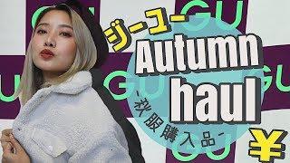 【秋服】GUでの購入品紹介🍎👗【プチプラ】