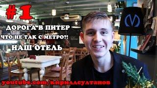 Приезд в Санкт-Петербург | МЕТРО | ОТЕЛЬ