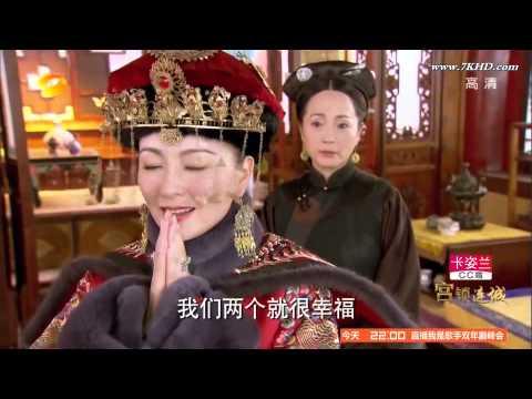 宫锁连城 HD 第43集