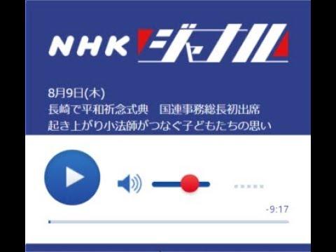 NHK radio Nagasaki okiagari koboshi