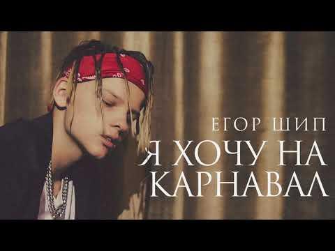 Я хочу на карнавал | Егор Крид \u0026 MORGENSHTERN - веселая песня ПАРОДИЯ 2020