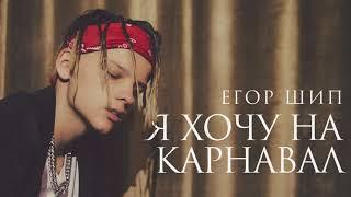 Фото Я хочу на карнавал   Егор Крид \u0026 MORGENSHTERN - веселая песня ПАРОДИЯ 2020