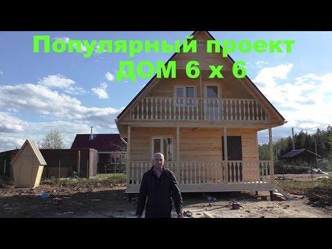 Каркасный дом 6 X 6 под ключ. Видео готового дачного дома.