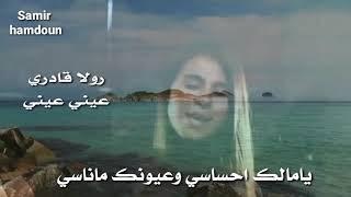 رولا قادري & عيني عيني  / حالات واتس آب /