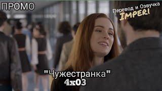 Чужестранка 4 сезон 3 серия / Outlander 4x03 / Русское промо