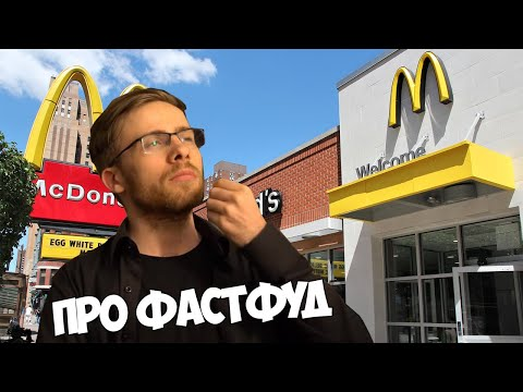 Itpedia про МакДональдс,Бургер Кинг и другое