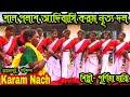 করম নাচकरम नृत्यshal polash adibashi karam nach ...