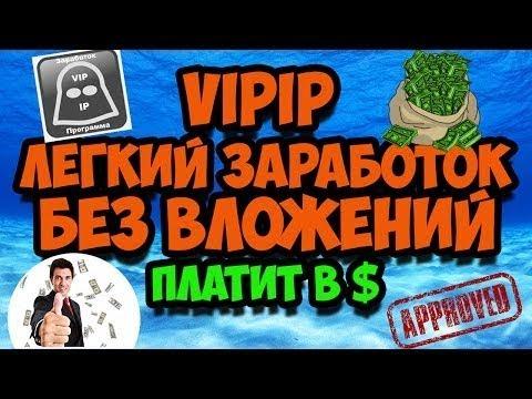 Vipip ru заработок на автомате  Vipip обзор,автосерфинг, заработок без вложений    online video cutt