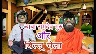 Talking Tom And Baba Ramdev - Funny Videos ! Talking Tom Comedy Videos ! Hindi Comedy MJO
