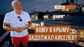Кому в Крыму задолжал Киселев?