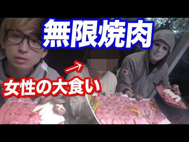 会計���ら?女性大食�YouTuber�好����焼肉食����ら〇〇万円���ww