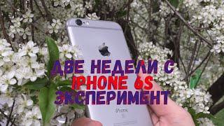 ДВЕ НЕДЕЛИ с iPhone 6s - Эксперимент/Можно ли пользоваться в 2020 году?