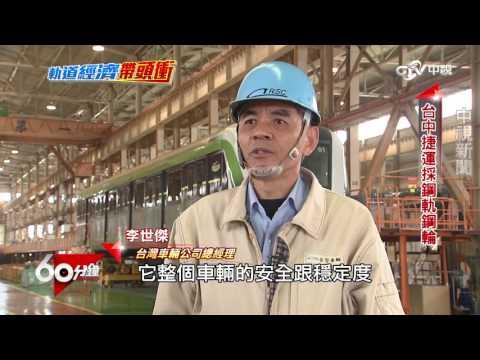軌道經濟帶頭衝 Part 3 台中捷運9列車廂台灣打造 直擊車廂測試│60分鐘20170325