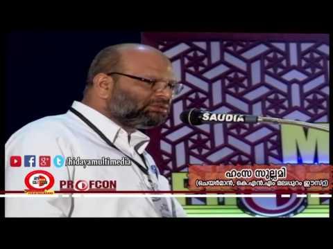 MSM Profcon 2017 | Hamza Sullami | Perinthalmanna